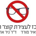 לוגו המרכז לעצירת קוצר ראייה (Custom)
