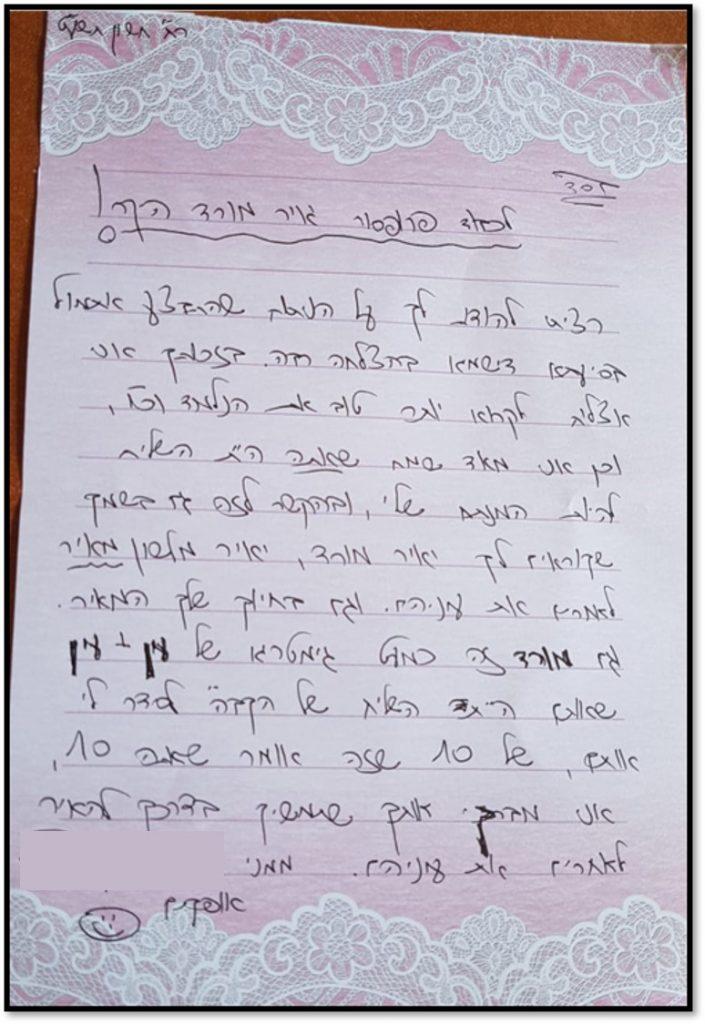 פזילה- מכתב תודה לאחר ניתוח לתיקון פזילה