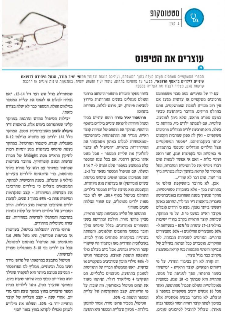 מאמר עצירת קוצר ראייה- פרופ מורד יאיר