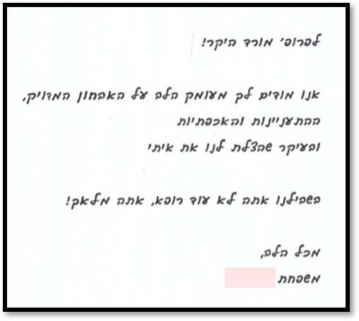 מכתב תודה לפרופ מורד